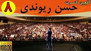 Download Hasan Reyvandi HD - Selection 8 | گلچین کنسرت - حسن ریوندی Video