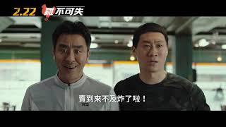 Download 【雞不可失】ExtremeJob 精彩預告~2/22 我餓我餓 Video
