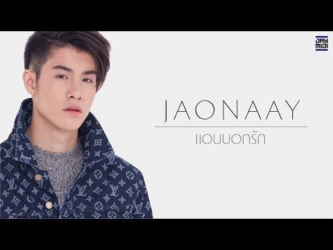 JAONAAY - แอบบอกรัก [Official MV]