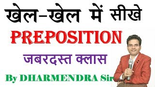 Download Preposition Tips & Tricks in Hindi | Basic English Grammar for SSC CGL/BANK PO | Part-1 Video