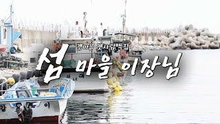 Download 옴니버스 휴먼스토리 섬 마을 이장님 [어영차 바다야 갯마을갯사람 특집] Video