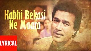 Download Kabhi Bekasi Ne Maara Lyrical Video | Alag Alag | Kishore Kumar | Rajesh Khanna Video