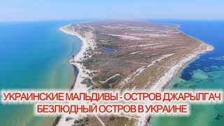 Download Украинские Мальдивы. Остров Джарылгач уникальный безлюдный остров в Украине Video
