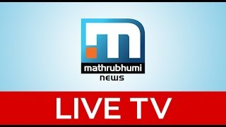 Download MATHRUBHUMI NEWS LIVE TV - KERALA, MALAYALAM NEWS   മാതൃഭൂമി ന്യൂസ് ലൈവ് Video
