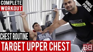 Download Full CHEST GYM ROUTINE that TARGETS UPPER CHEST! BBRT #21 (Hindi / Punjabi) Video