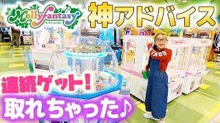Download モーリーファンタジー☆Mollyfantasy★取れすぎちゃってごめんなさい。1発連続ゲット! Video