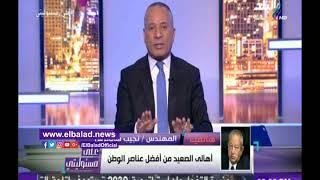 Download صدى البلد   نجيب ساويرس يهاجم وزير التنمية المحلية بسبب «الصعايدة» Video