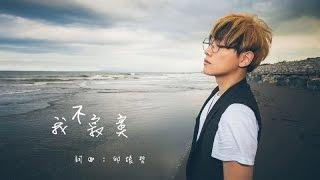 Download PikA邱振哲 【 我不寂寞 】官方歌詞版MV Video