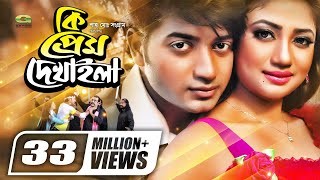 Download Ki Prem Dekhaila | Full Movie | Bappy , Anchol , Sadek Bachhu, Ali Raaz, Bobita Video