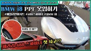 Download 페라리 488 스파이더 사고?? 유비무환 Bmw i8 PPF 새옷 입히기! 오프라이드오가나 / Ferrari 488 spider Video