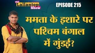 Download Kolkata में Amit Shah के Roadshow से पहले भिड़ी BJP और West Bengal Police | Lallantop Show | 14 May Video