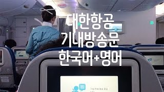 Download 대한항공 기내방송문 한국어+영어 Korean Air In-Flight Announcements Korean/English (2016년 12월 기준) Video