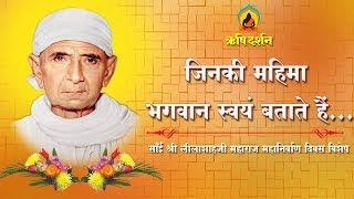 Download जिनकी महिमा भगवान स्वयं बताते हैं...। साँईं श्री लीलाशाहजी महाराज महानिर्वाण दिवस विशेष Video
