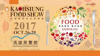 Download Kaohsiung Food Show 2017 Video