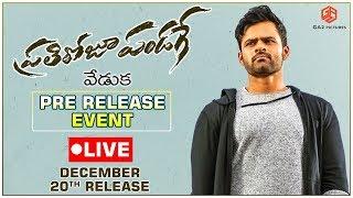 Download Prati Roju Pandaage Pre Release LIVE | Sai Tej, Raashi Khanna, Maruthi | Dec 20th Release Video