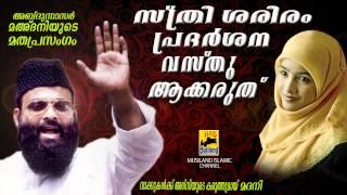 Download സ്ത്രീ ശരീരം പ്രദർശനവസ്തു ആക്കരുത് | Latest Islamic Speech in Malayalam | Abdul Nasar Madani Video