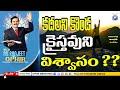 Download OPHIR LIVE TV(కదలని కొండ క్రైస్థవుని విశ్వాసం !!)kadhalani konda kraisthavuni visvasam !! Video