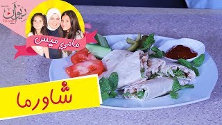 Download مامي ميس - شاورما شهية بأسهل طريقة ! Video