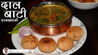 Download Dal Bati Rajasthani, Dal Bati Recipe, Rajasthani Lovely Dish, Video