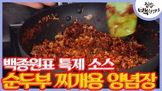 Download 백종원 필살기 '순두부 찌개용 양념장' 비밀 레시피 공개! 집밥 백선생 27화 Video