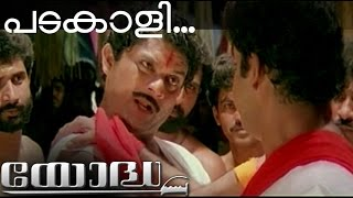 Download Padakali | Yodha Malayalam Movie Song Mohanlal, Jagathi Sreekumar Video