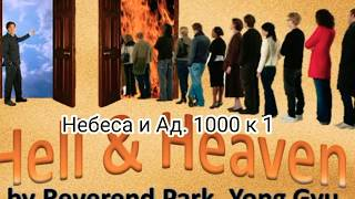 Download Христианские свидетельства: Пастор Пак Ён Гу: «Небеса и Ад. 1000 к 1» Video
