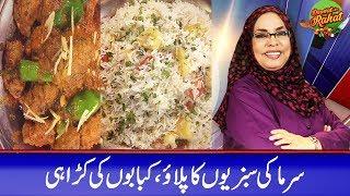 Download Sabziyon ka Pulao, Kababon ki Karahi - Daawat-e-Rahat - 14 Jan 2019 Video