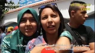Download محمدية بريس تواكب التغطية هذا الصباح بروبرطاجات أخرى ترصد أجواء امتحانات الباكلوريا بالمحمدية Video