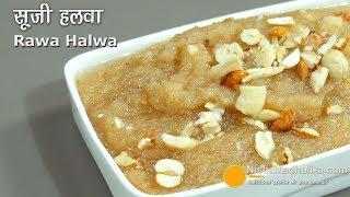 Download Suji Halwa - दानेदार सूजी का हलवा - Rava Halwa - Quick Rawa Sheera Recipe Video