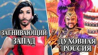 Download Загнивающий Запад vs Духовная Россия Video