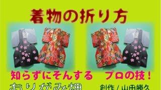 Download 折り紙の折り方着物の作り方 創作Origami Kimono Video