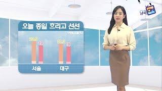 Download [날씨정보] 10월 18일 11시 발표 전국 대체로 흐림 Video