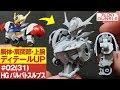 Download ガンプラ改修・ちょっと改造「HG ガンダムバルバトスルプス(Gundam Barbatos Lupus)」#02|31 胴体・肩関節・上腕 ディテールUP / 鉄血のオルフェンズ Video