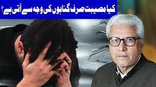 Download Kia Gunahon Ki Waja Sey Musibat Ati Hai? - Javed Ghamdi - 23 December 2017   Dunya News Video