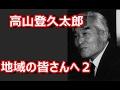 Download 会津小鉄会・元会長の高山登久太郎から地域の皆さんへの手紙2 Video