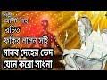 Download মানব দেহের ভেদ যেনে কর সাধনা. ফকির লালন সাঁই. আলী শাহ্। Video