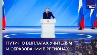 Download Путин о выплатах учителям и образовании в регионах Video