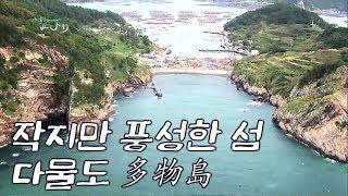 Download 작지만 풍성한 섬, 신안 다물도(多物島) [섬섬썸] Video