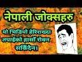 Download Unlimited Nepali Jokes-Nepali Jokes ( नेपाली जोक्स, चुटकिला) Video