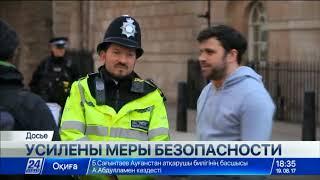 Download В Великобритании усилили меры безопасности Video
