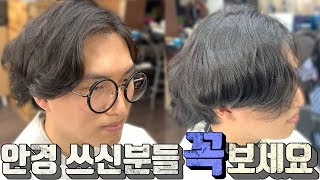 Download 👓안경 쓰는 사람에게 꼭! 하면 좋은 커트방법 (가르마&애즈도 가능) ENG Best Hairstyle for Guys with Specs Video