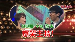 Download DO姐 VS 农夫 爆笑主持! Video