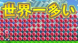Download 頭がおかしいバグ!!世界一ピンクコインの多いバグ【マリオメーカー実況】 Video