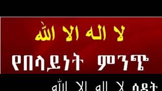 Download La Illaha Illellah Video