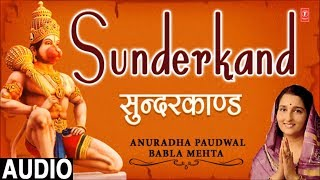 Download Sunder Kand By Anuradhad Paudwal, Babla Mehta I Full Audio Song I Art Track Video