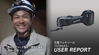 Download Panasonic マルチツール EZ46A5 Video