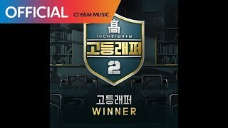 Download [고등래퍼2 Winner] 김하온 (HAON) - Graduation (Feat. 이병재 (VINXEN), 이로한 (WEBSTER B)) Video