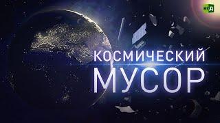 Download Космический мусор Video