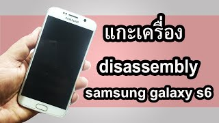 Download แกะ samsung galaxy s6 disassembly by.ช่างแบงค์ Video