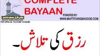 Download Rizq Ki Talaash - Mufti Tariq Masood Video